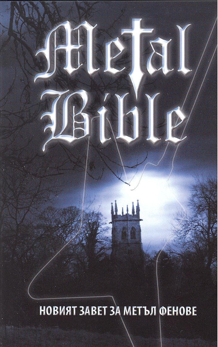 Metal Bibel - bulgarisch