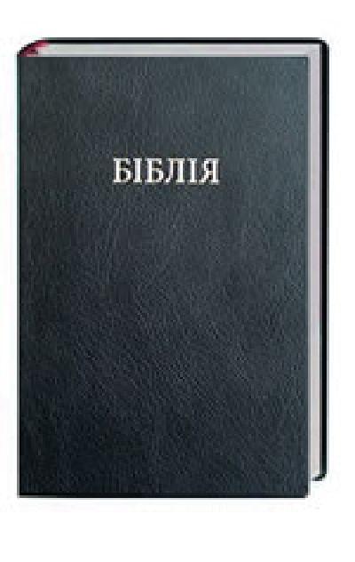 Bibel ukrainisch (ältere Übersetzung)