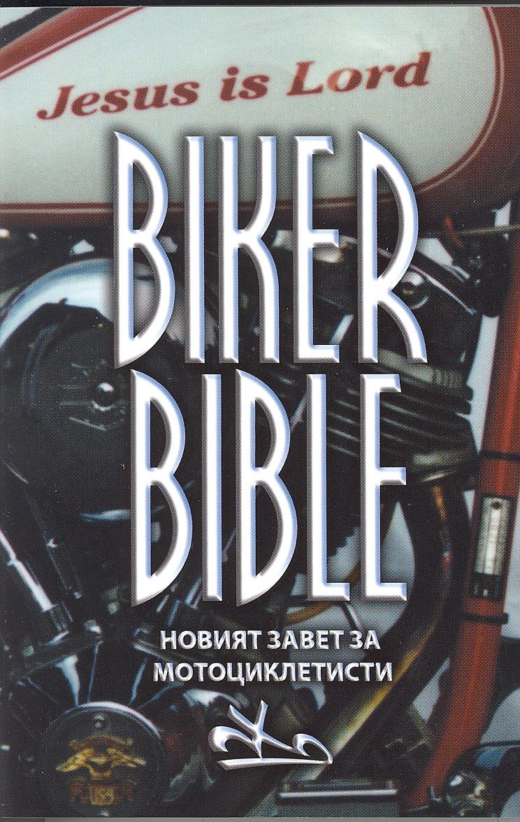 Biker Bibel - bulgarisch