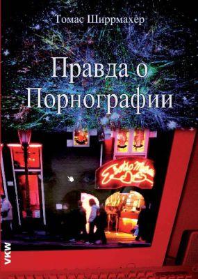 Internetpornografie - Russisch