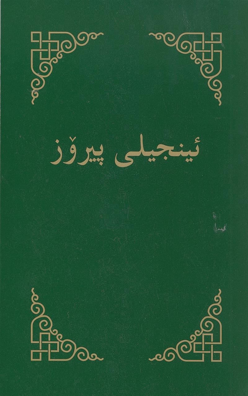 Neues Testament Kurdish Sorani - grün/gold