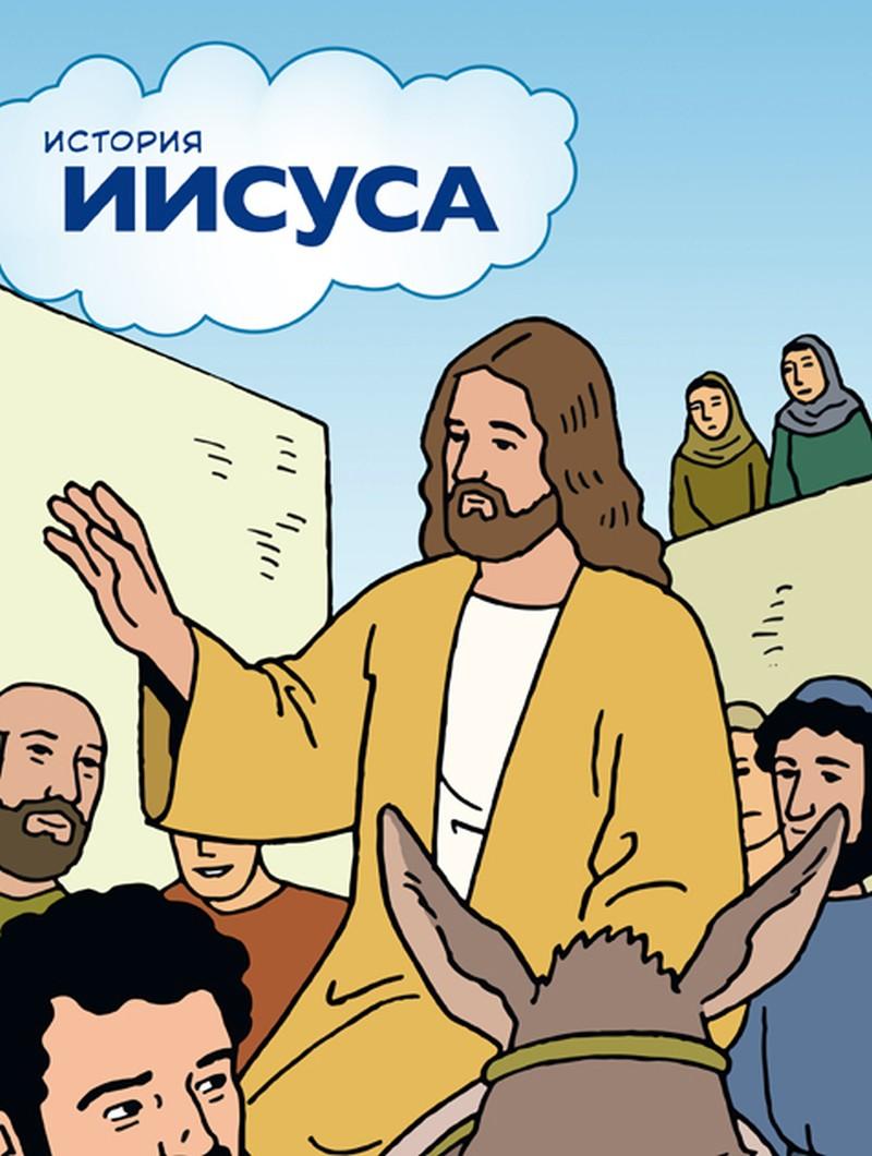 The Jesus Storybook - russisch