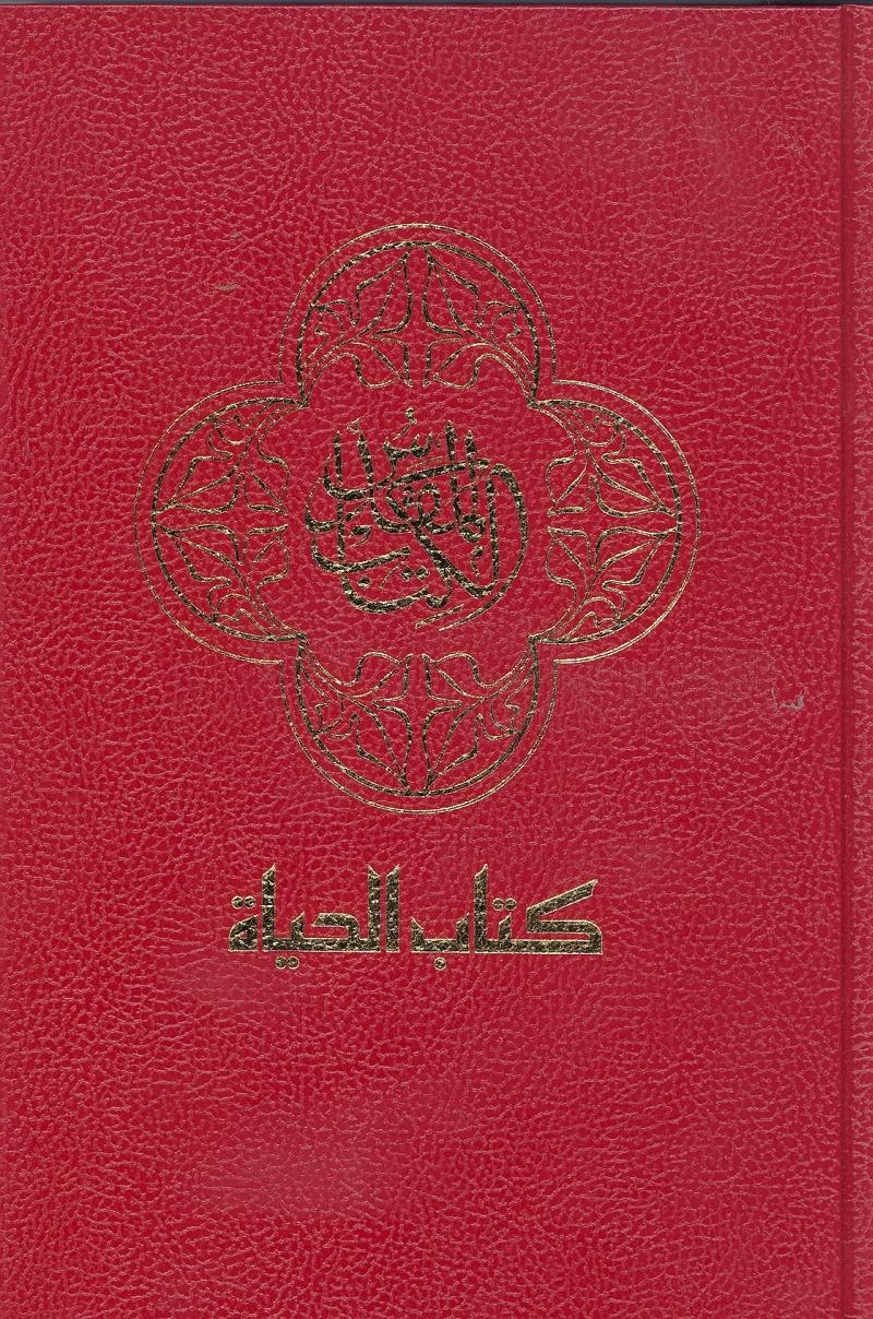 Bibel - arabisch