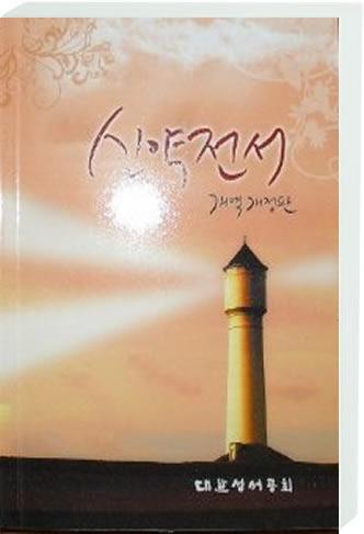 Neues Testament Koreanisch (ältere Übersetzung)