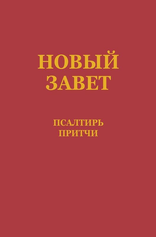 Neues Testament mit Psalmen & Sprüchen - russisch