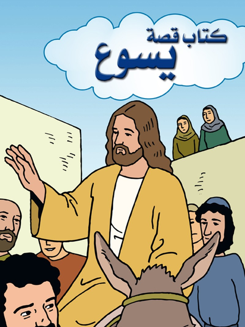 The Jesus Storybook - arabisch